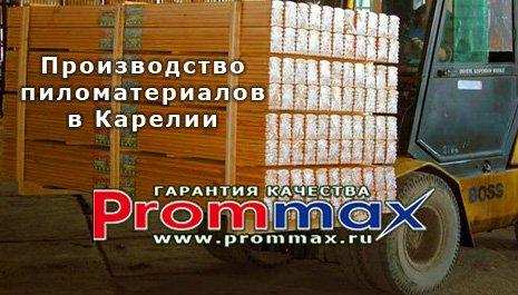 Производство пиломатериалов в Карелии
